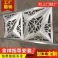 铝单板幕墙雕花铝板 镂空冲孔铝单板 天花吊顶外墙装饰雕花板厂家